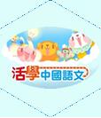 活學中國語文